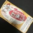 【#米粉のキャロットケーキ】に使う★#中村さんちの卵が…猛暑の為に品薄に…!(◎_◎;)