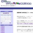 神奈川中央会ブログに原稿「仕組みによる経営革新」掲載