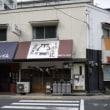 街でうどん♪「たぬき/内山下店」