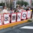 「安倍9条改憲絶対NO」9.19集会
