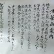 西国 一乗寺 2013.06.17    Archives