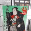 「大相撲」の幕開け-土俵・番付・化粧廻しの誕生- 相撲博物館