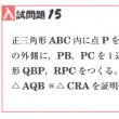 中学数学・図形問題 15 福井県・滋賀県・高校入試問題