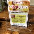 大北海道展 かに寿司 コロッケ