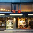 北京料理 百楽本店