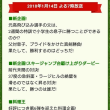 今夜テレビ出演「五郎谷俊」選手~1月14日TBSに出演~
