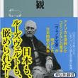 左翼が自由社会を乗っ取る方法〜江崎道朗著『アメリカ側から見た東京裁判史観の虚妄』から