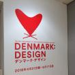 デンマーク・デザイン展 岐阜県現代陶芸美術館