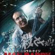 「マッド・ダディ」、ニコラスケイジ主演の狂気映画!