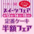 本町菓子店【スイーツフェア】は4/13(金)より3日間開催♪