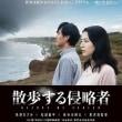 映画「散歩する侵略者」 日本語字幕上映のご案内