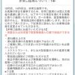8月に行く沖縄旅行の航空券を予約してみた。