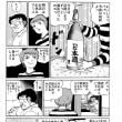 明日天気にな~れ(103)
