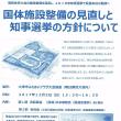 国体施設整備の見直しと知事選挙の方針について 12月3日 大津市ふれあいプラザ 明るい滋賀県政をつくる会
