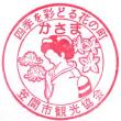 ぶらり旅・笠間市観光案内所(茨城県笠間市)