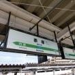 02/25: 常磐線赤塚駅の駅名標多言語登場