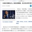 佐川前国税庁長官の証人喚問へ