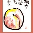 秋の味覚次々と、まずは桃