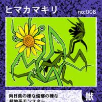 no:008「ヒマカマキリ」