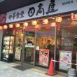 日高屋ダブル餃子定食