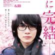 【映画】3月のライオン(後編)…木村佳乃とイチャイチャしてるころから伊勢谷友介のクズ演技を評価していた
