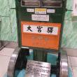 大宮駅のポスト