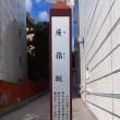 庚嶺坂(1)