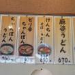 """Gifu / Reastrant """" Nyogetu """" ( 如月)"""