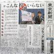 民主主義国で、日本ほど「生徒抑圧の校則」をもつ国は、どこにもありません。ブラック校則。