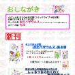 8月コミックライブin名古屋 お品書き