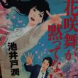 「花咲舞が黙ってない」 池井戸潤著 原作者がドラマに寄せて書いた続編に半沢直樹も登場!