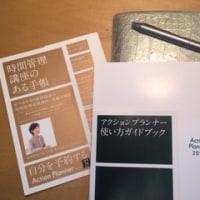 新月に2018年の手帳をスタート、誓いもしっかりと。