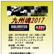 ATPF 九州魂 2017開催!