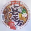 2017・9・25(月)…サンヨー食品㈱「会津喜多方 醤油ラーメン」