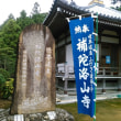 本日は補陀落寺と熊野三所神社へ。熊野三山 世界遺産の神社3か所・お寺2か所を2日間ですべて制覇。