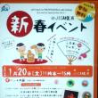 2018/1/20 JICA横浜 新春イベント
