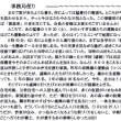 北浜老人クラブ会報(6月6日)より