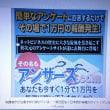 アンケートで被害額が2000万円!