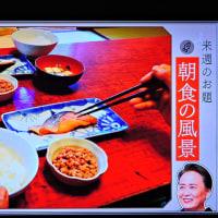11/11 夏井先生 次のお題 朝食の風景