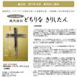 10月新刊『現代語訳 どちりな きりしたん』発刊