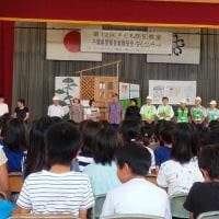 臼井小で防災教室と演奏会