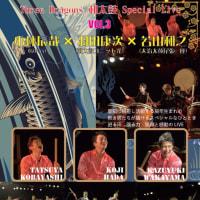 三匹の龍がお届けするThree Dragons 和太鼓 Special Live vol.3