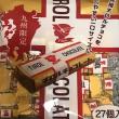 九州限定 チロルチョコ ミルクヌガー