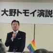 大野トモイ候補予定者の集会 新人で横浜市議会港北区 統一地方選前半戦