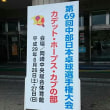Fw:第69回中部日本大会(カデット、ホープス、カブの部)
