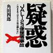 青山透子 『日航123便 墜落の新事実 目撃証言から真相に迫る』
