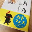 「月魚」三浦しをん・著 読了しました☆