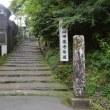 まち歩き右0902 京都一周トレイル 北山西部コース 90 神護寺参道