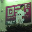 ★渋谷では新たに!ヤスコとケンジ祭りが!!!