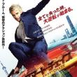 「スマート・チェイス」、オーランド・ブルーム主演の中国製アクション映画!